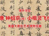 唐 钟绍京(传) 小楷灵飞经 美国大都会艺术博物馆藏