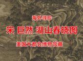 宋 巨然 湖山春晓图 美国大都会博物馆藏