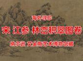 宋 江参 林峦积翠图卷 纳尔逊艾金斯艺术博物馆藏