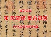 宋 欧阳修 集古录跋 台北故宫博物院藏