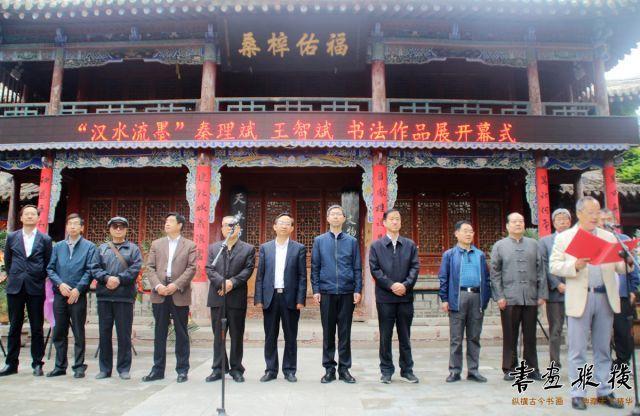 """2 """"汉水流墨""""秦理斌、王智斌书法展在天水市文化馆开幕"""