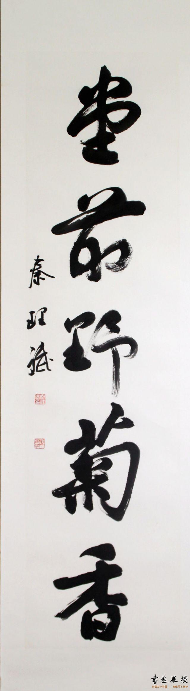 秦理斌先生作品选  (1-1)
