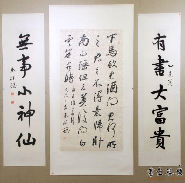 秦理斌先生作品选  (3)