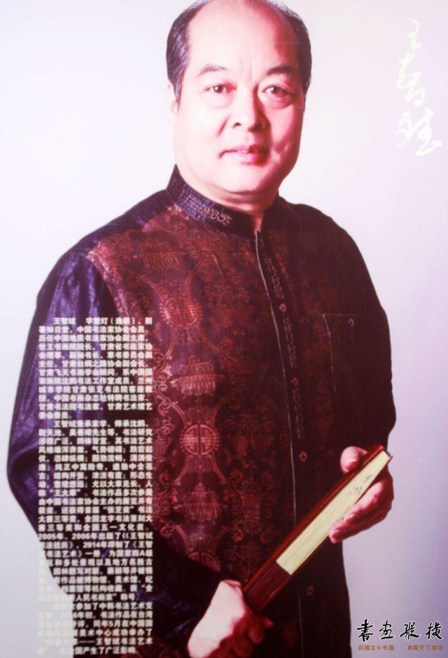 王智斌先生