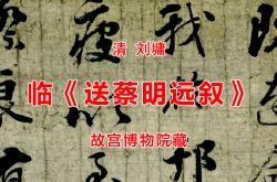 清 刘墉 临《送蔡明远叙》 故宫博物院藏
