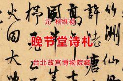 元 杨维祯 晚节堂诗札 台北故宫博物院藏