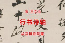清 王文治 行书诗轴 故宫博物院藏