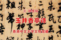元 杨维桢 玉井香亭诗 香港中文大学文物馆藏