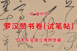 明 董其昌 罗汉赞书卷(试笔帖) 日本东京国立博物馆藏