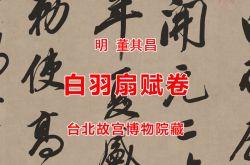 清 董其昌 白羽扇赋卷 台北故宫博物院藏