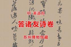 明 黄道周 答诸友诗卷 苏州博物馆藏