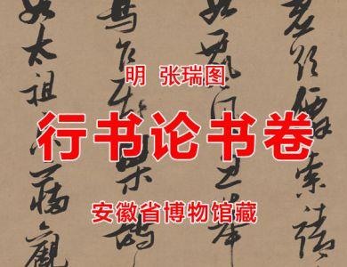 明 张瑞图 行书论书卷 安徽省博物馆藏