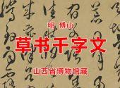 清 傅山 草书千字文 山西省博物馆藏