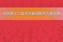 全国第十二届书法篆刻展览入展名单