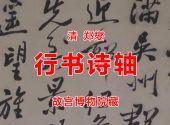 清 郑燮 行书诗轴 故宫博物院藏