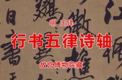 明 王铎 行书五律诗轴 故宫博物院藏
