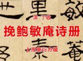 清 丁敬 挽鲍敏庵诗册 上海童衍方藏