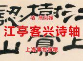 清 高凤翰 江亭客兴诗轴 上海博物馆藏