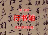 清 郑燮 行书轴 故宫博物院藏