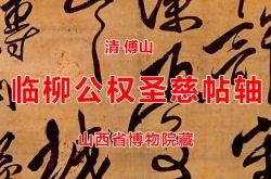 清 傅山 临柳公权圣慈帖轴 山西省博物院藏