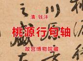 清 钱沣 桃源行句轴 故宫博物院藏