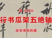 清 王文治 行书瓜架五绝轴 故宫博物院藏