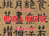 清 金农 檐道人梅花歌 天津博物馆藏
