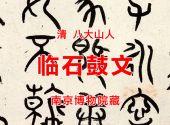 清 八大山人 临石鼓文 南京博物院藏