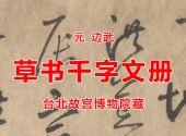 元 边武 草书千字文 台北故宫博物院藏