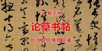 元 鲜于枢 论草书帖 台北故宫博物院藏