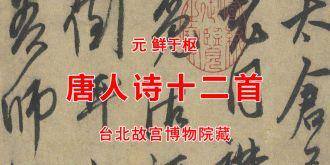 元 鲜于枢 唐人诗十二首 台北故宫博物院藏