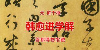 元 鲜于枢 韩愈进学解 北京首都博物馆藏