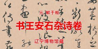 元 鲜于枢 书王安石杂诗卷 辽宁博物馆藏