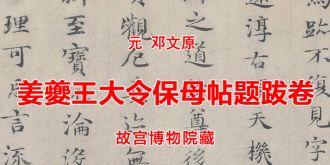 元 邓文原 姜夔王大令保母帖题跋卷 故宫博物院藏