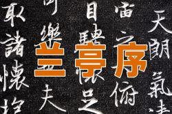 恣意斋藏石系列:兰亭序