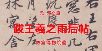 元 邓文原 跋王羲之雨后帖 故宫博物院藏