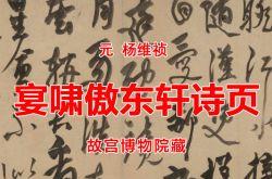 元 杨维桢 啸傲东轩诗 故宫博物院藏