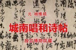 元 杨维桢 城南唱和诗帖 故宫博物院藏