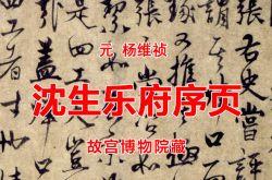 元 杨维桢 沈生乐府序页 故宫博物院藏