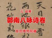 元 赵雍 鄣南八咏诗卷 故宫博物院藏