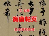 元 赵麟 衡唐帖页 故宫博物院藏