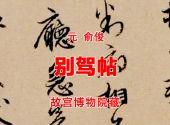 元 俞俊 别驾帖 故宫博物院藏
