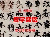 元 杨维桢 煮字窝铭 故宫博物院藏