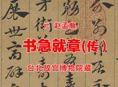 元 赵孟頫 书急就章(传) 台北故宫博物院藏