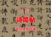 元 陆广 诗简帖 故宫博物院藏