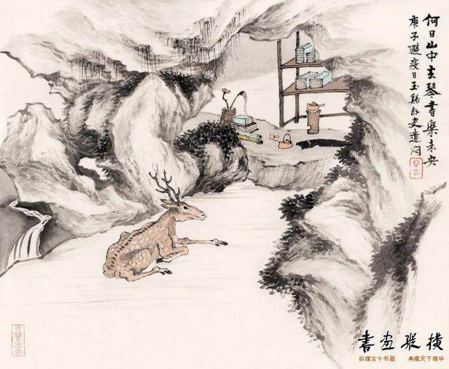 006 吴香洲山中瑞鹿 34cm×42cm纸本设色2020年