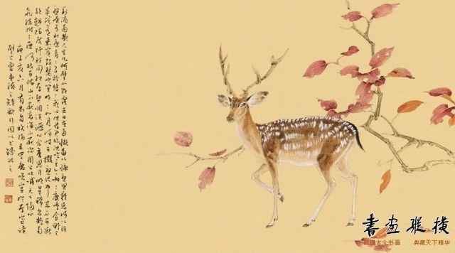016 王有刚丹枫呦鹿 27cm×48cm纸本设色2020年