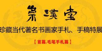 """""""崇汉堂珍藏当代著名书画家手札、手稿特展""""8月29日开幕"""