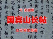 元 赵孟頫 国宾山长帖 故宫博物院藏