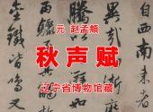 元 赵孟頫 秋声赋 辽宁省博物馆藏
